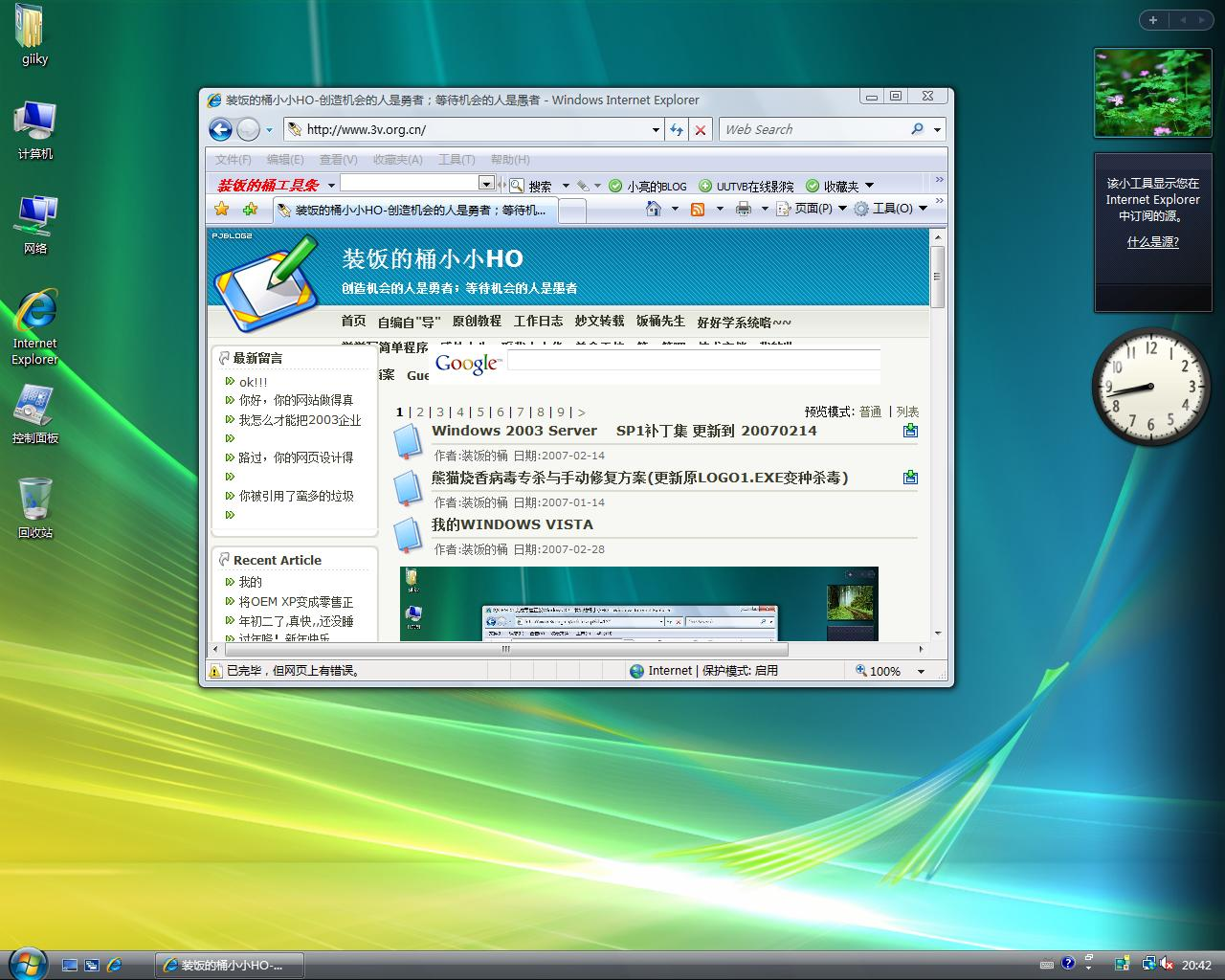 我的WINDOWS VISTA